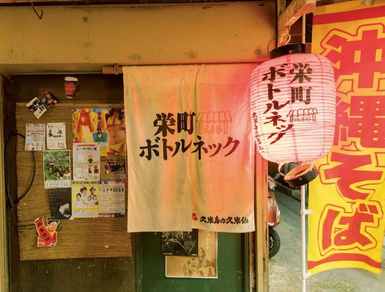 "<span class=""title"">栄町ボトルネック</span>"