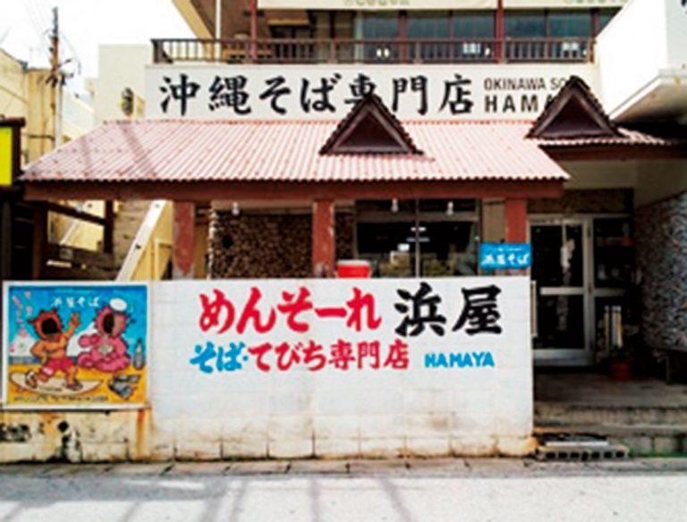 "<span class=""title"">浜屋そば</span>"