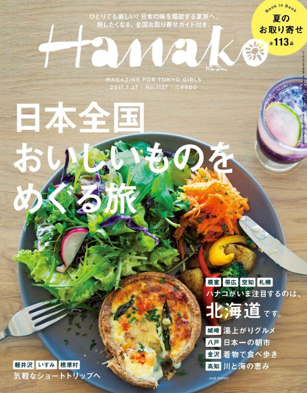 HANAKO1137_001