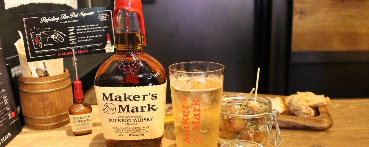 「メーカーズマーク」のコンセプト店〈Maker's Mark CRAFT HIGHBALL STAND〉が銀座にオープン!