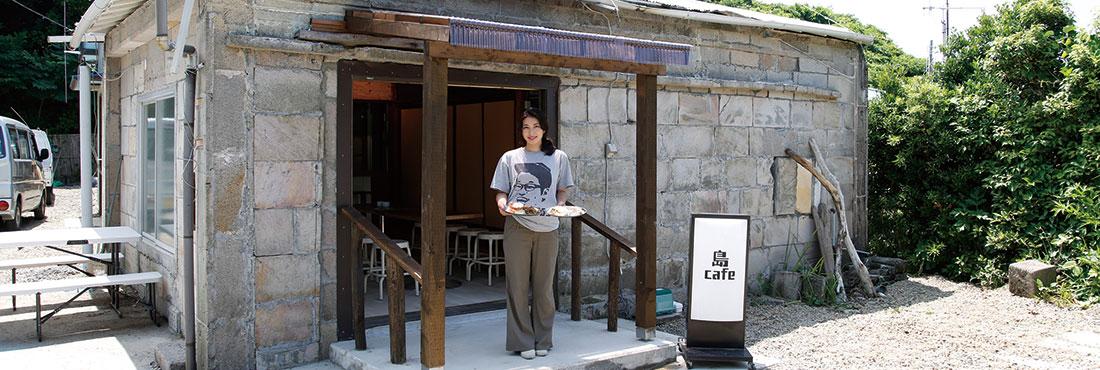 島cafe963