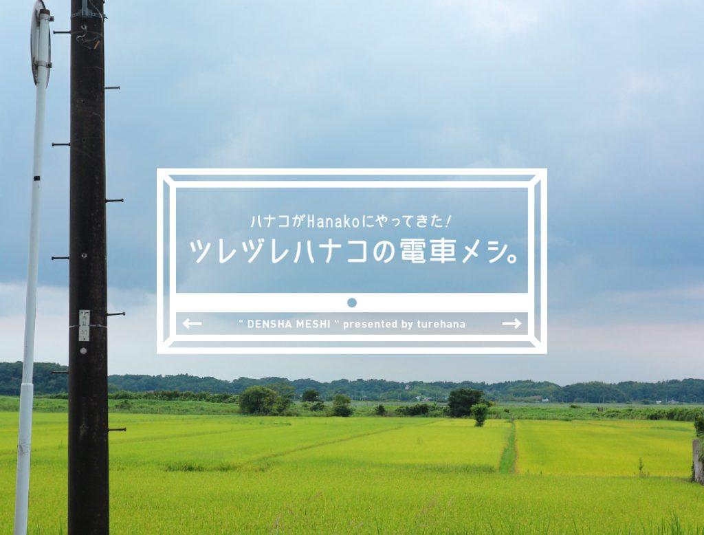 ハナコがHanakoにやってきた!ツレヅレハナコの電車メシ。