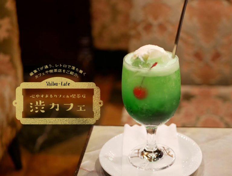 心やすまるカフェ&喫茶店「渋カフェ」。