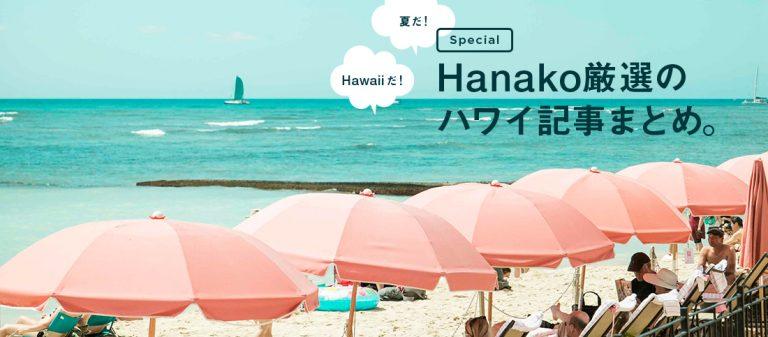 <span>夏だ!ハワイだ!バカンスだ!!</span> 日本で感じるハワイも♪Hanakoのハワイ満喫記事まとめ