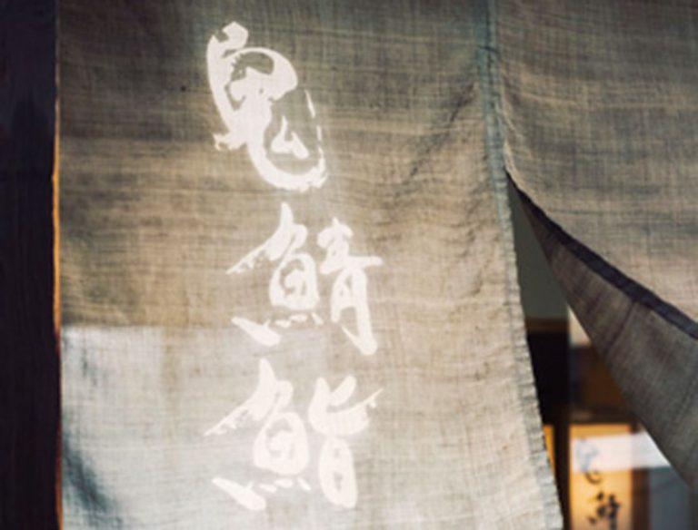 "<span class=""title"">鬼鯖 木場店</span>"