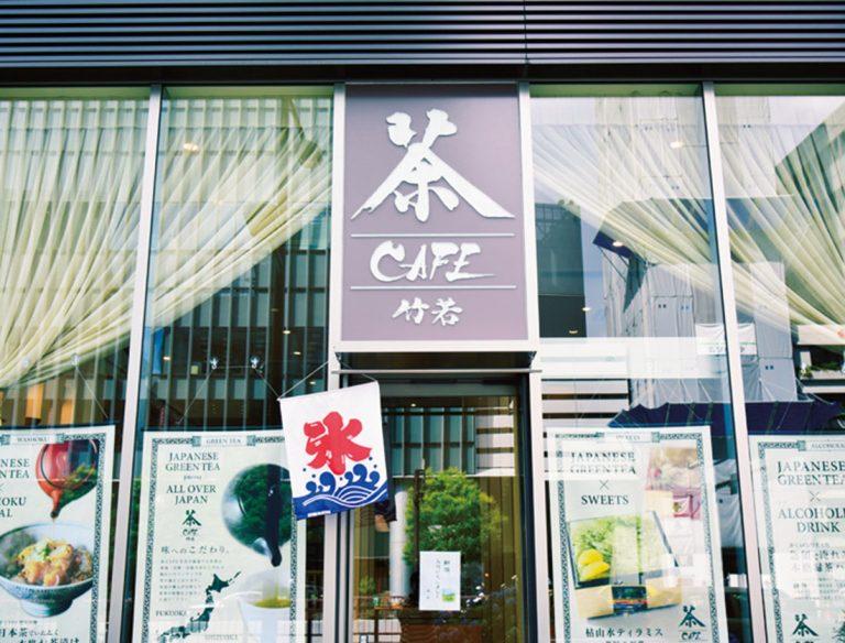 "<span class=""title"">【閉店情報あり】茶 CAFE 竹若</span>"