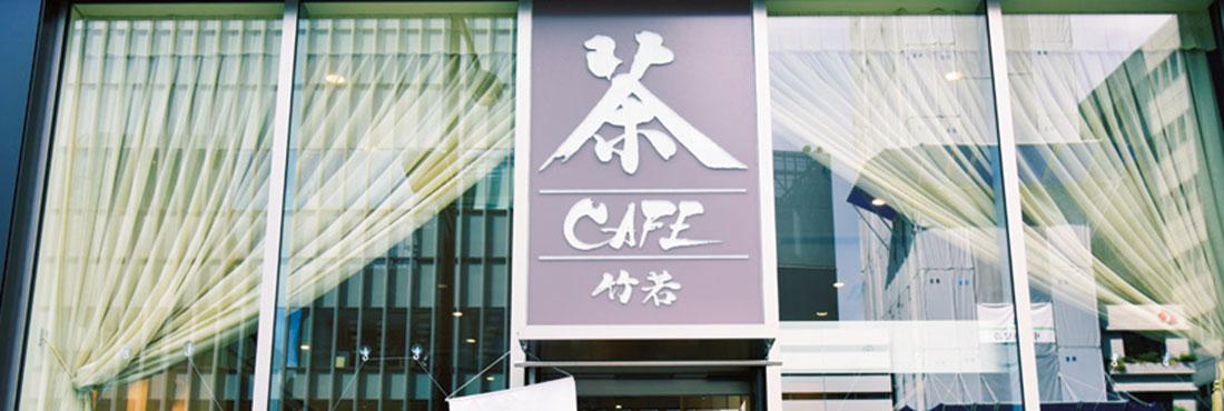 茶 CAFE 竹若