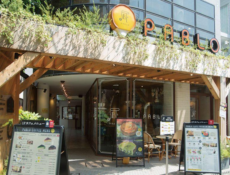 【閉店情報有り】PABLO 表参道店  プレミアムカフェ