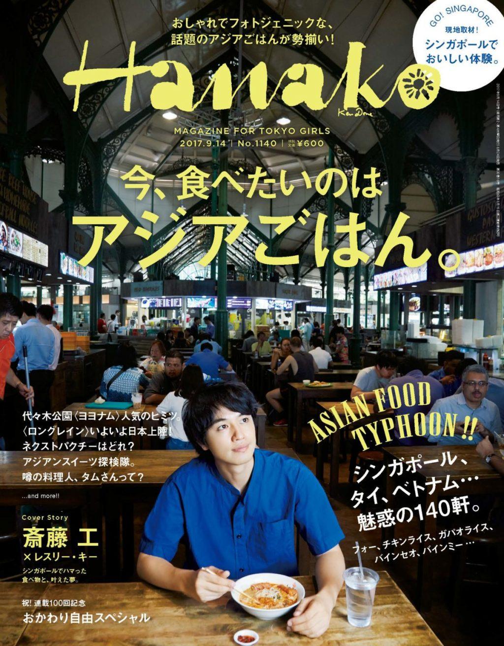 HANAKO1140_001