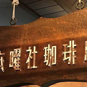 京都喫茶店さんぽ1 〈六曜社珈琲店〉のドーナツが食べたい。