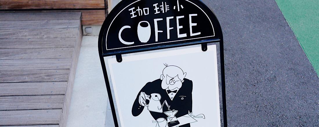 珈琲飲んで初心に帰る代官山〈私立珈琲小学校〉。