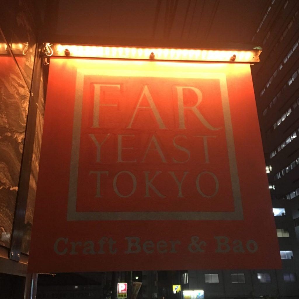 東京ニューオープンですよ8/17 11