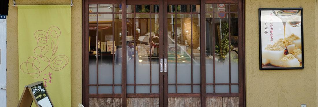 船橋屋 こよみ 広尾本店