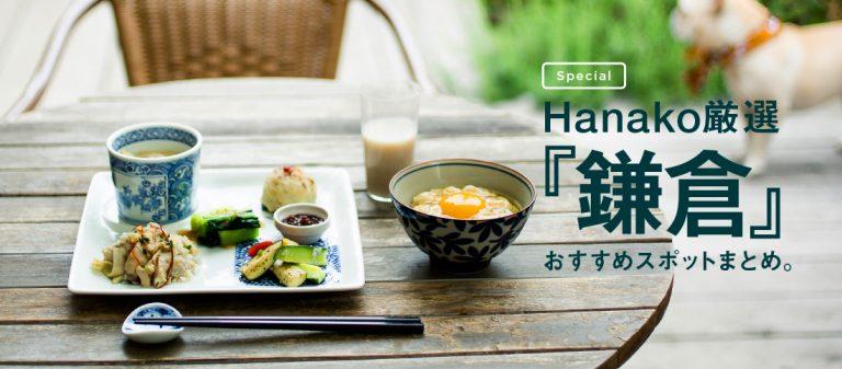 <span>日帰りでも泊まりでも楽しい!</span> Hanako厳選『鎌倉』おすすめスポットまとめ。