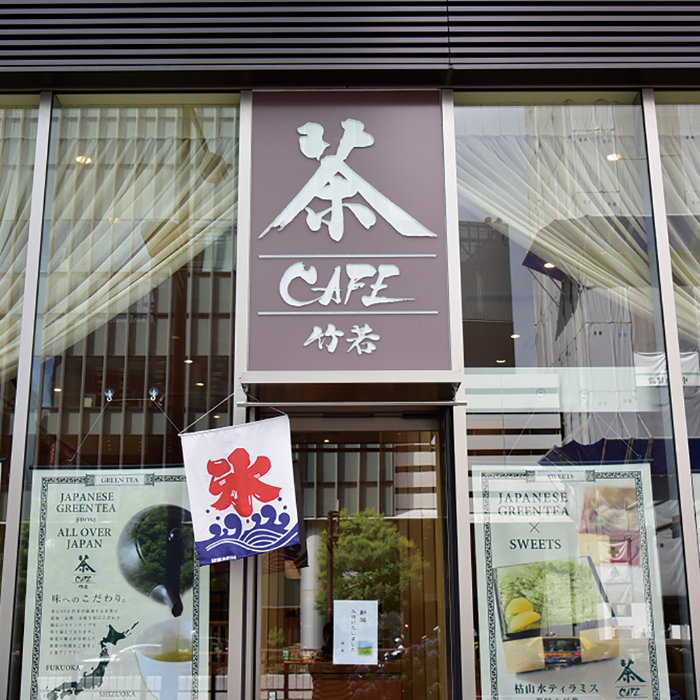 茶 C A F E 竹若