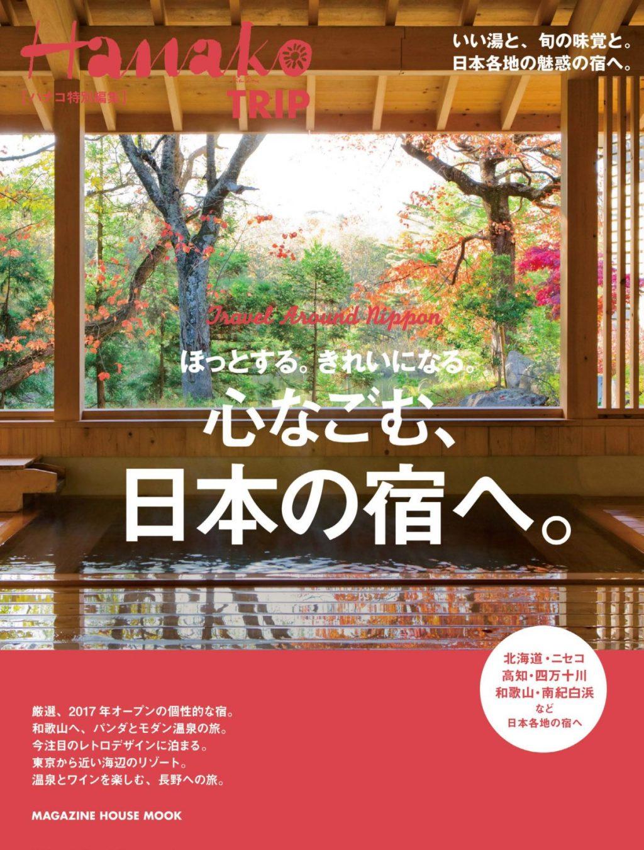 『心なごむ、日本の宿へ。』