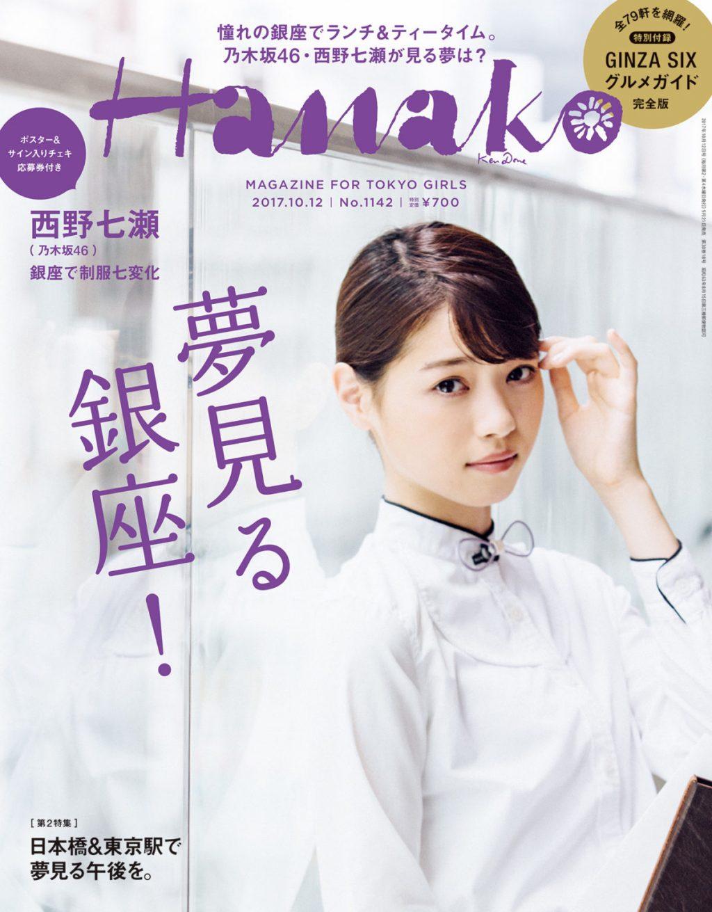 <span>No. 1142<br> 西野七瀬、銀座で制服七変化</span>夢見る銀座!
