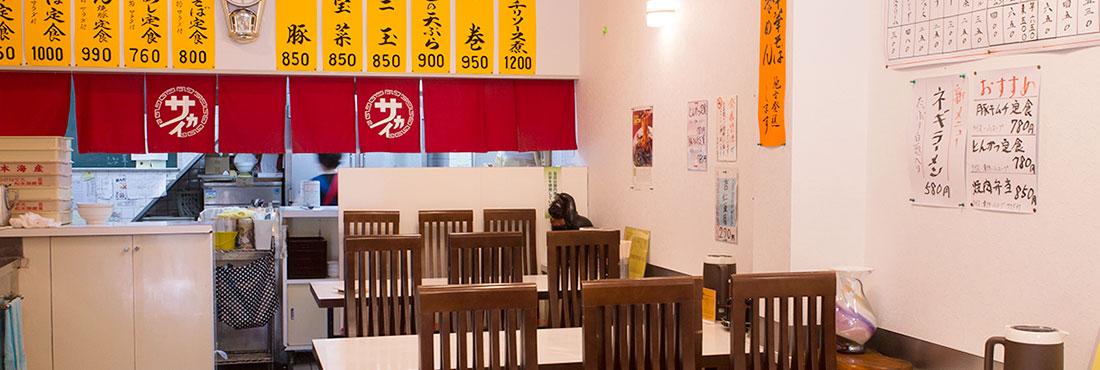 中華のサカイ 本店