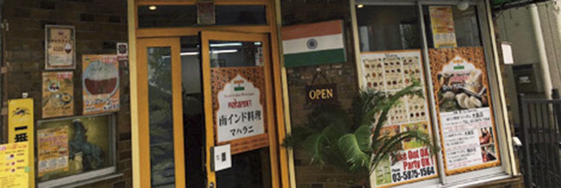【閉店情報あり】南インド料理 マハラニ