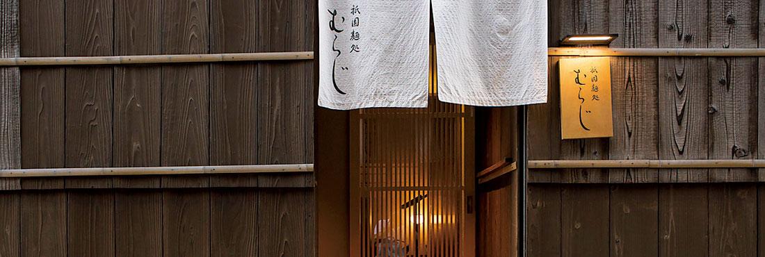 祇園麺処 むらじ