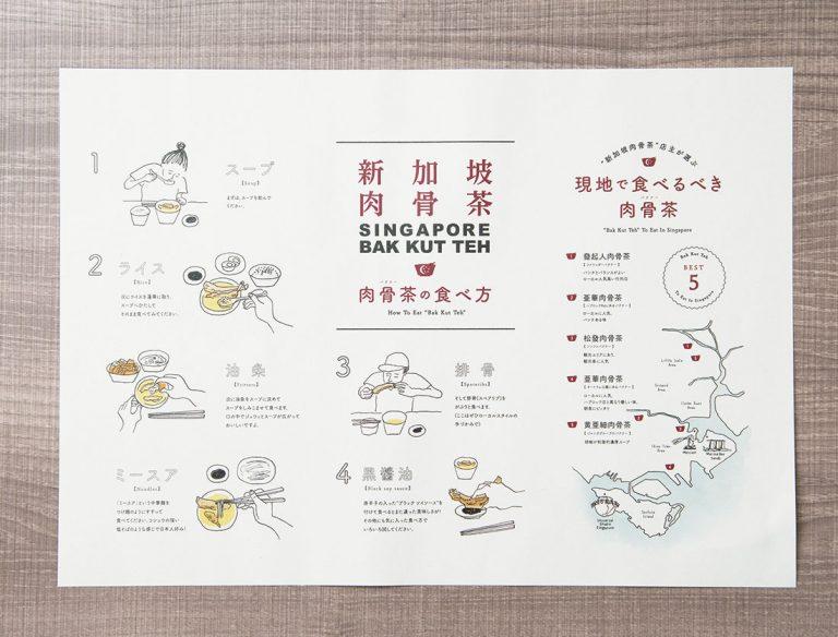 "<span class=""title"">新加坡肉骨茶</span>"
