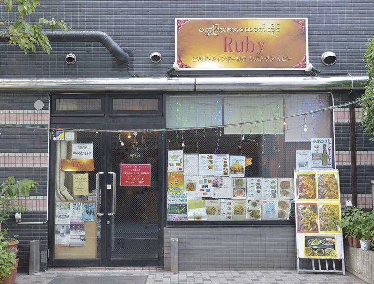 ミャンマーレストラン ルビー