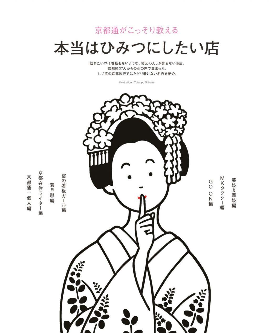 ひみつの京都。