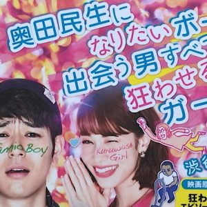 Hanako編バイOBが、妻夫木聡・主演映画の原作者になったってよ。