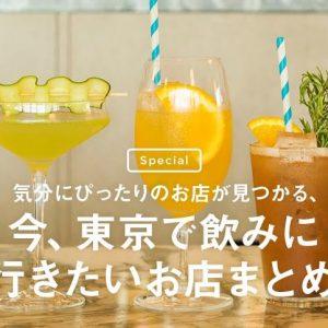 気分にぴったりのお店が見つかる!今、東京で飲みに行きたいお店まとめ。