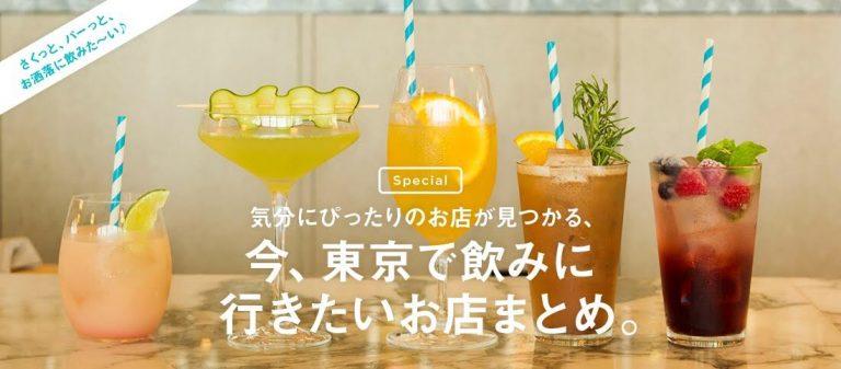 <span>さくっと、パーっと、お洒落に飲みた〜い♪</span> 気分にぴったりのお店が見つかる!今、東京で飲みに行きたいお店まとめ。