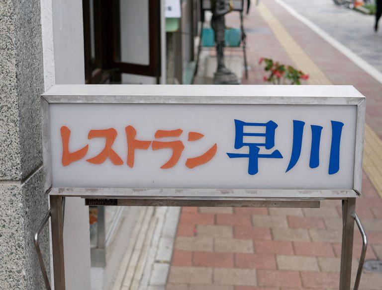 レストラン早川