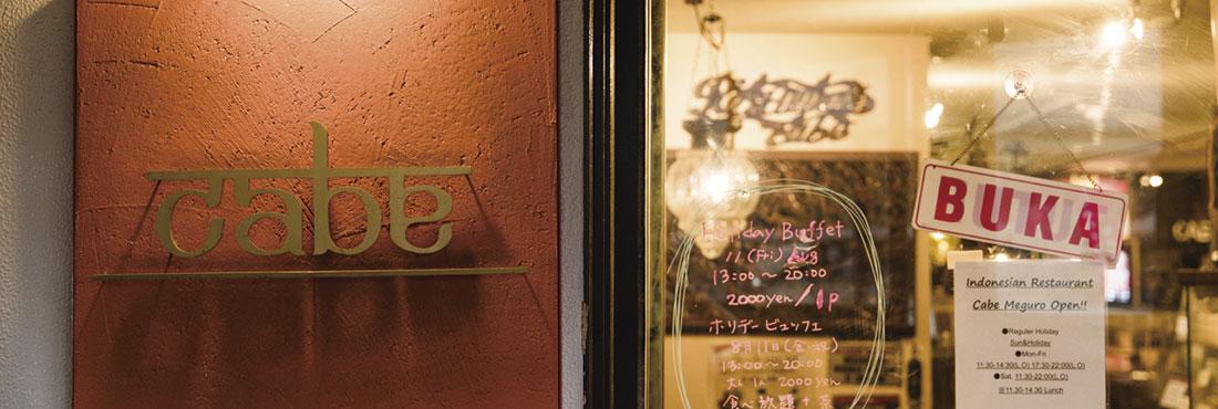 CABE 目黒店