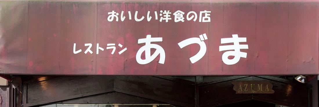 レストランあづま