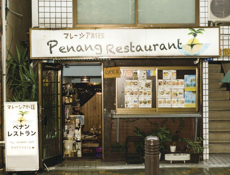 "<span class=""title"">Penang Restaurant</span>"