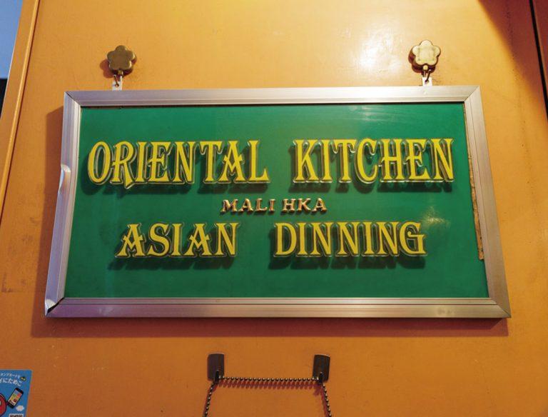 オリエンタルキッチンマリカ