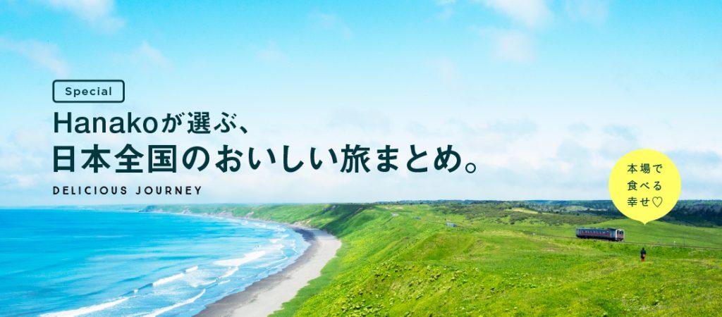 Hanakoが選ぶ、日本全国のおいしい旅まとめ。