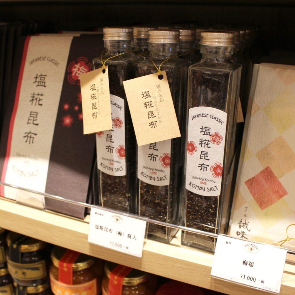 「塩麹昆布(梅)瓶入」1,500円