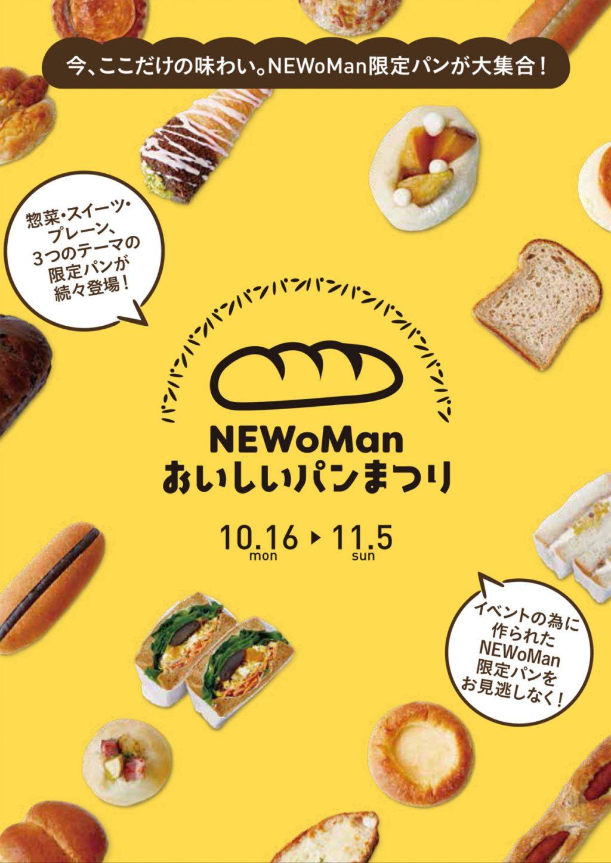 NEWoMan おいしいパンまつり