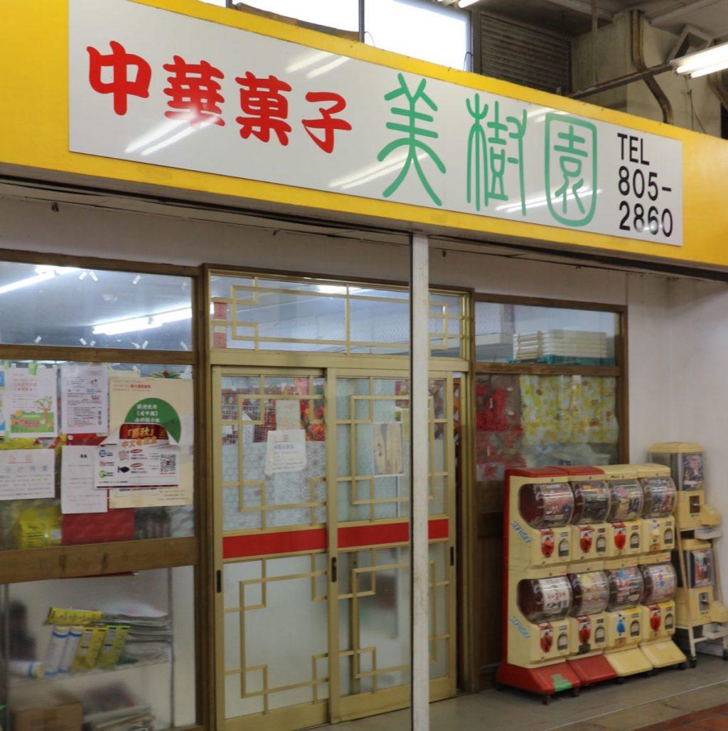 中国のお菓子専門店。マニアック!