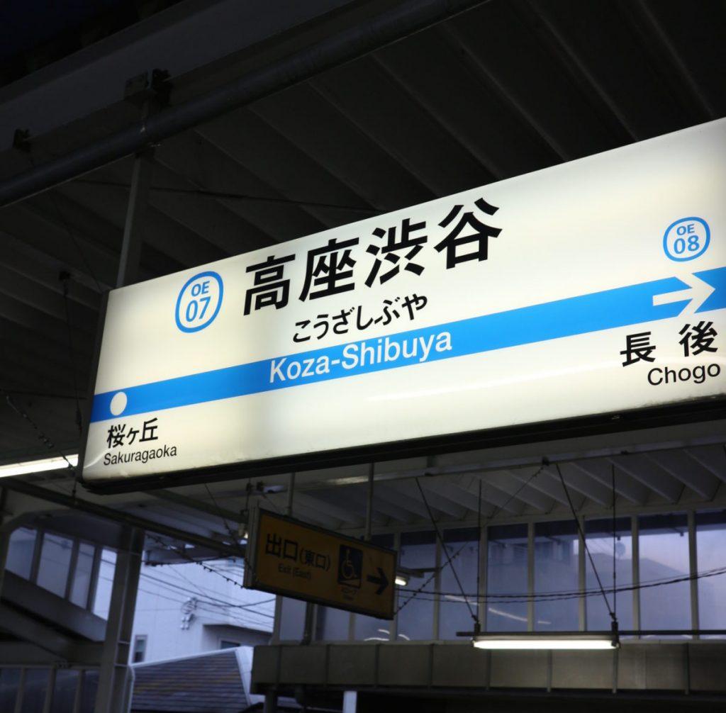 高座渋谷と渋谷って…まったく関係なし。