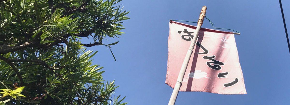 線路から1歩、鎌倉時間の流れる甘味処へ。