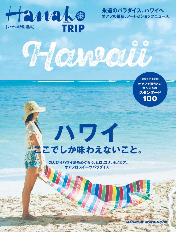 ハワイ ここでしか味わえないこと。