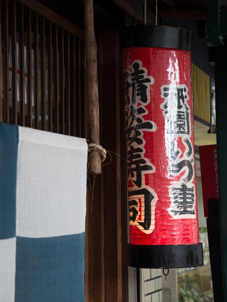 京都 いづ重