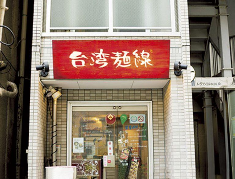 "<span class=""title"">台湾麺線</span>"