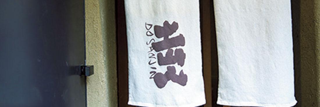 東京 土山人