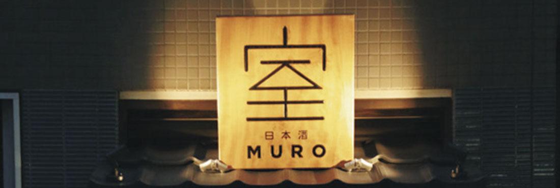 日本酒 室 MURO