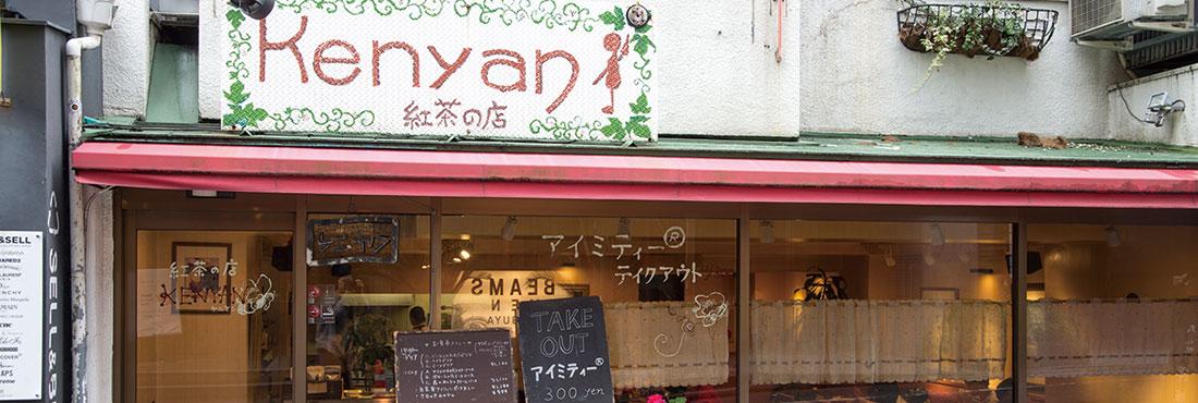 紅茶の店kenyan