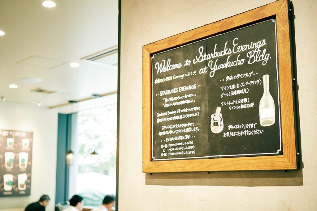 スターバックス コーヒー 有楽町ビル1階店
