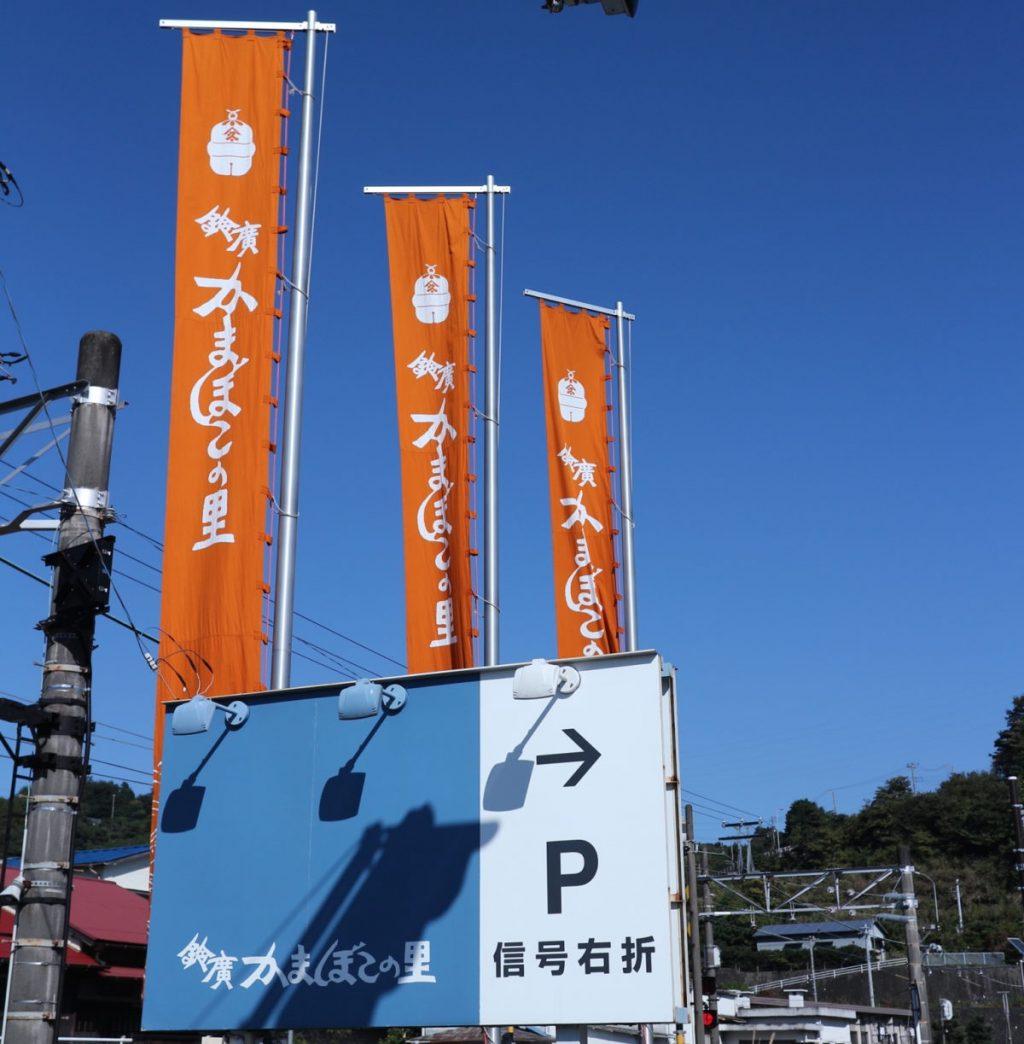老舗メーカー「鈴廣」が練り物の魅力を語りつくす場所!