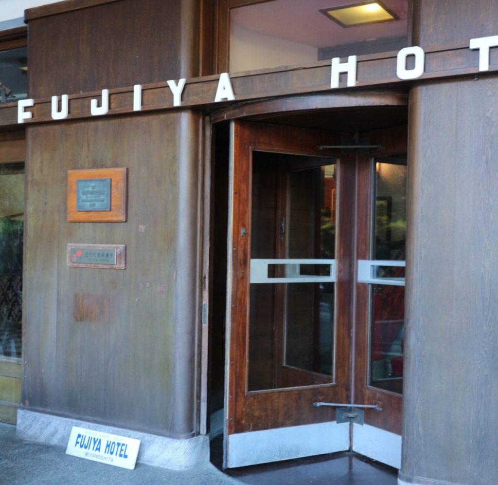 「FUJIYAHOTEL」のクラシックなロゴと回転ドアがたまらん。